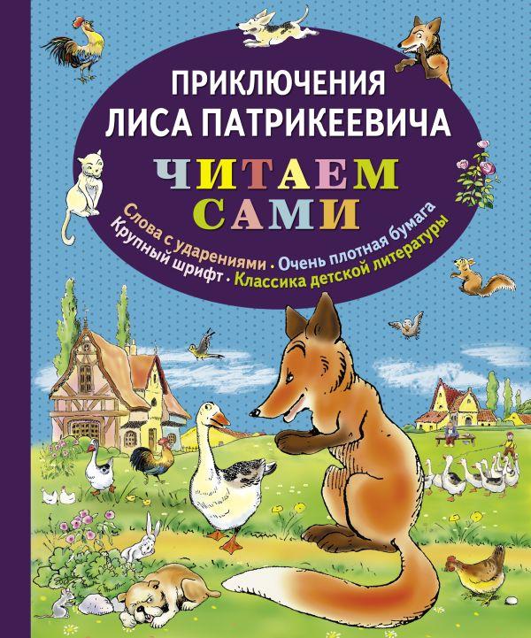 Приключения Лиса Патрикеевича Гранстрем Э.