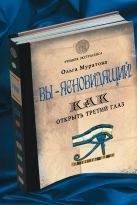 Ольга Муратова - Вы - ясновидящий! Как открыть третий глаз' обложка книги