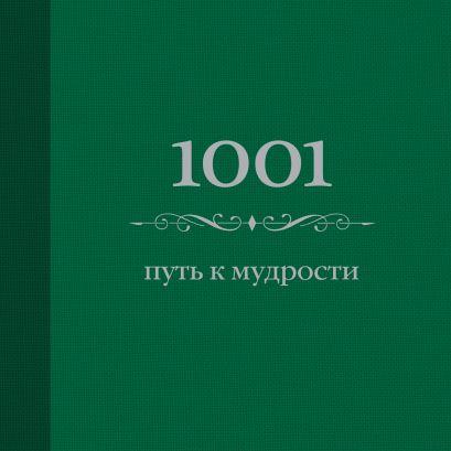 1001 путь к мудрости (цвет) (Подарочные издания. Психология) - фото 1