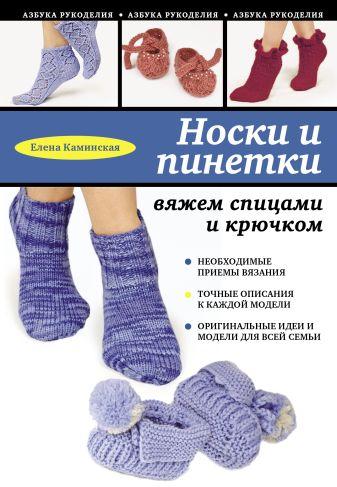 Елена Каминская - Носки и пинетки: вяжем спицами и крючком обложка книги