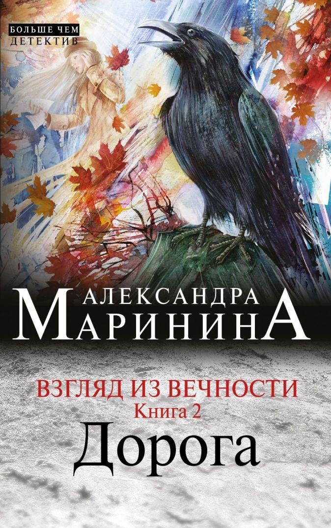 Маринина А. - Взгляд из вечности. Кн. 2: Дорога обложка книги