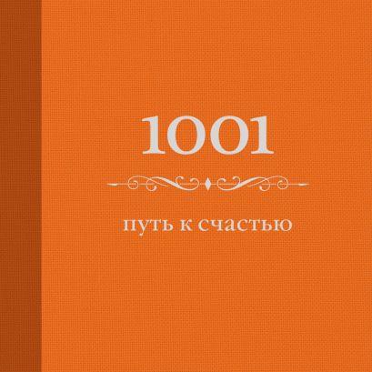 1001 путь к счастью (цвет) (Подарочные издания. Психология) - фото 1
