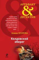 Егорова А. - Колдовской оберег' обложка книги
