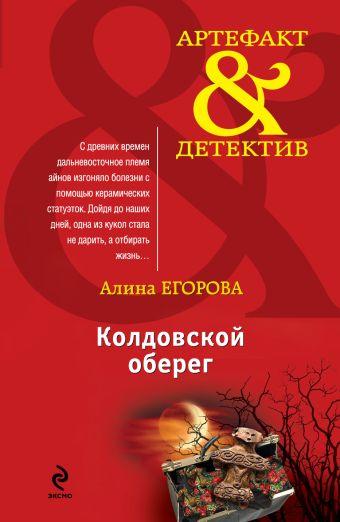 Колдовской оберег Егорова А.