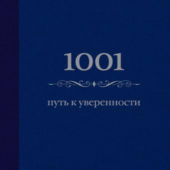 1001 путь к уверенности (цвет) Морланд Э.