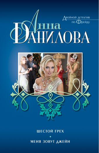 Шестой грех. Меня зовут Джейн Данилова А.В.