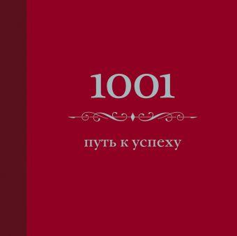 1001 путь к успеху (цвет) Морланд Э.
