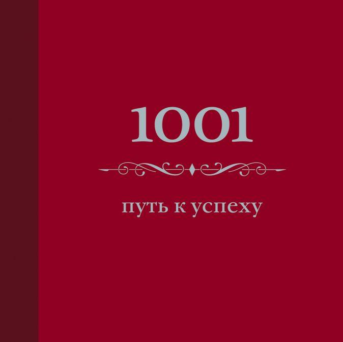 Морланд Э. - 1001 путь к успеху (цвет) обложка книги
