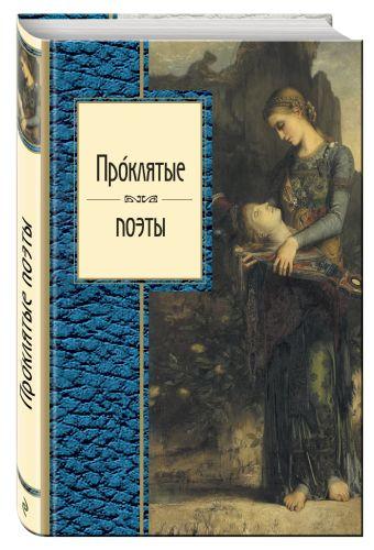 Проклятые поэты Бодлер Ш., Верлен П., Рембо А. и др.