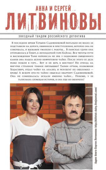 Незримая связь Литвинова А.В., Литвинов С.В.