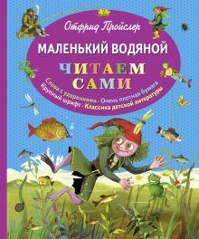 Маленький Водяной (пер. Ю. Коринца, ил. Б. Диодорова)