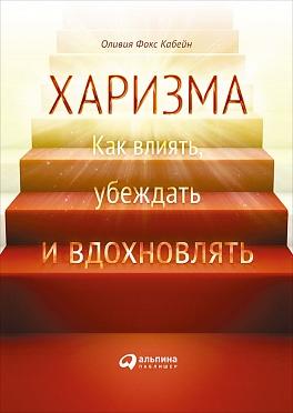 Фокс Кабейн О. - Харизма: Как влиять, убеждать и вдохновлять обложка книги