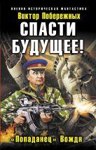 Побережных В. - Спасти будущее! «Попаданец» Вождя' обложка книги