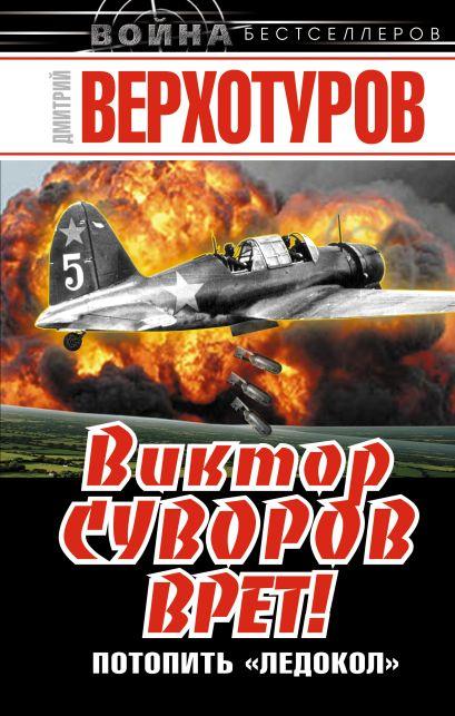 Виктор Суворов врет! Потопить «Ледокол» - фото 1