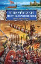 Карпенко В.Ф. - Ушкуйники против Золотой Орды. На острие меча' обложка книги