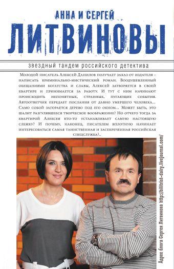 Пока ангелы спят Анна и Сергей Литвиновы
