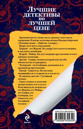 Огненная лилия Андреева Н.В.