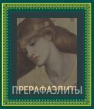 Бейт П. - Прерафаэлиты' обложка книги