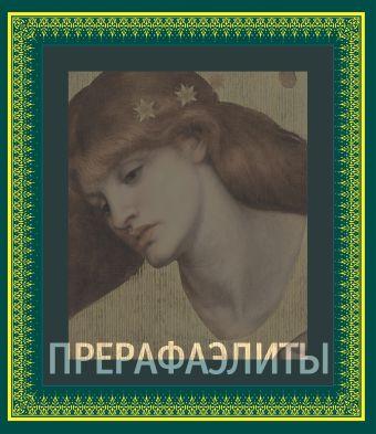Прерафаэлиты Бейт П.