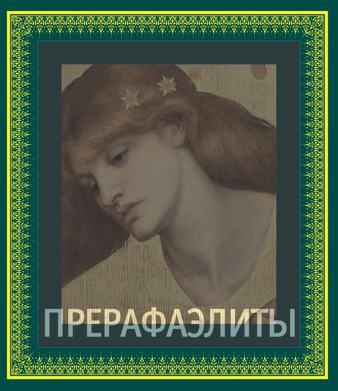 Бейт П. - Прерафаэлиты обложка книги