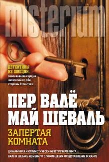 Millennium. Детективы М. Шеваль и П. Валё (обложка)