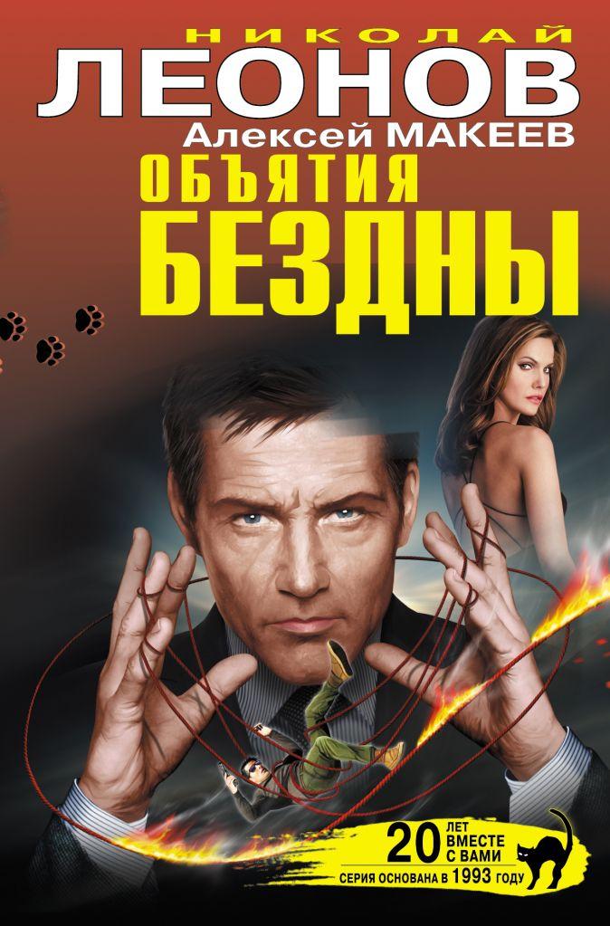 Леонов Н.И., Макеев А.В. - Объятия бездны обложка книги