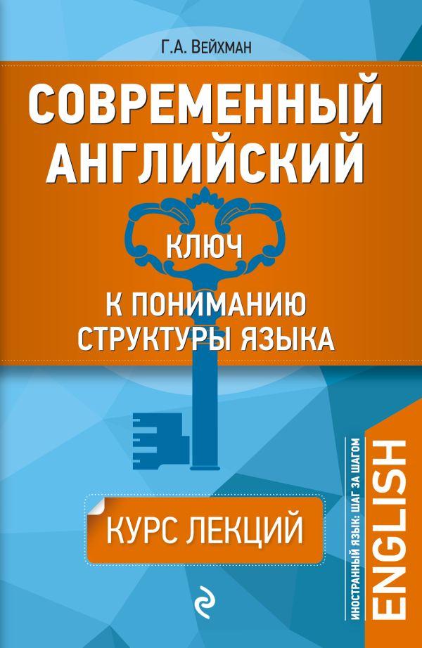 Современный английский: Ключ к пониманию структуры языка Вейхман Г.А.
