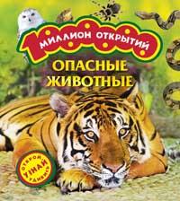 Опасные животные (Миллион открытий)