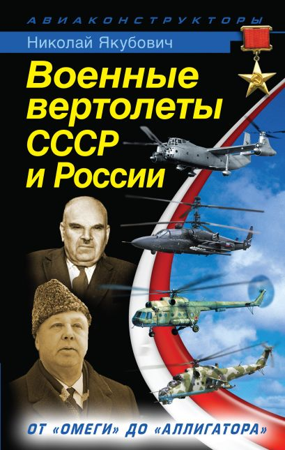 Военные вертолеты СССР и России. От «Омеги» до «Аллигатора» - фото 1