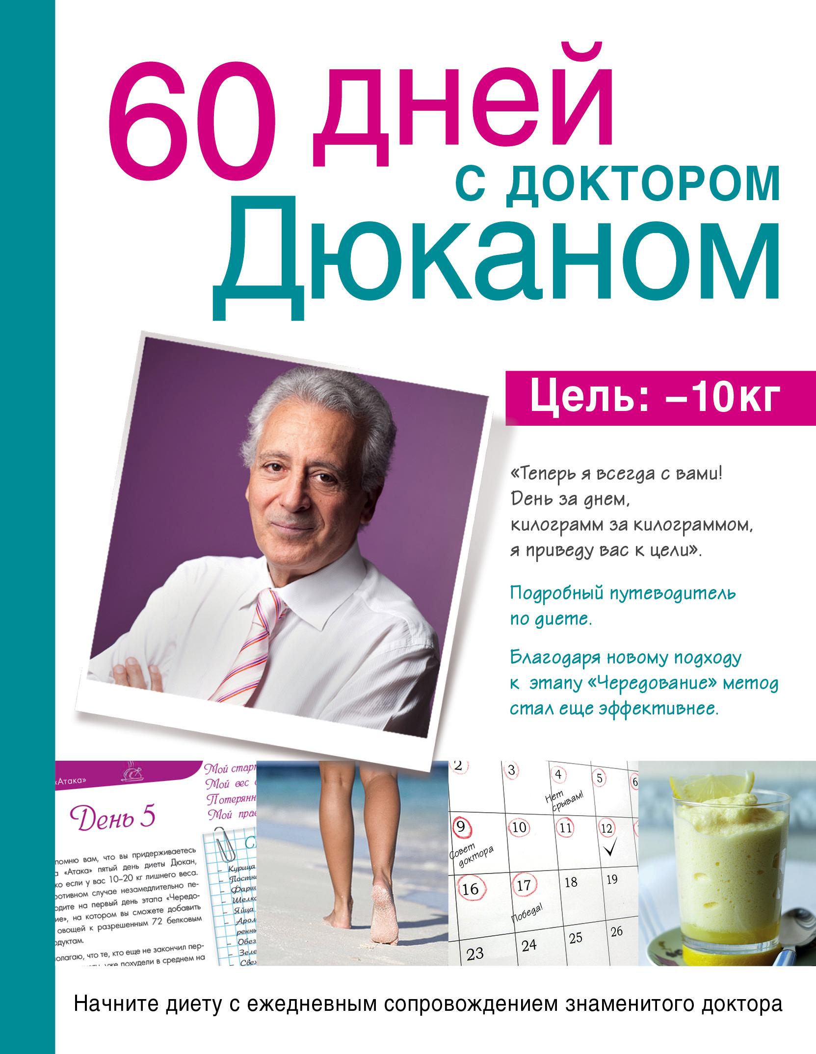 Пьер Дюкан 60 дней с доктором Дюканом книги эксмо рецепты для мультиварки к диете дюкан
