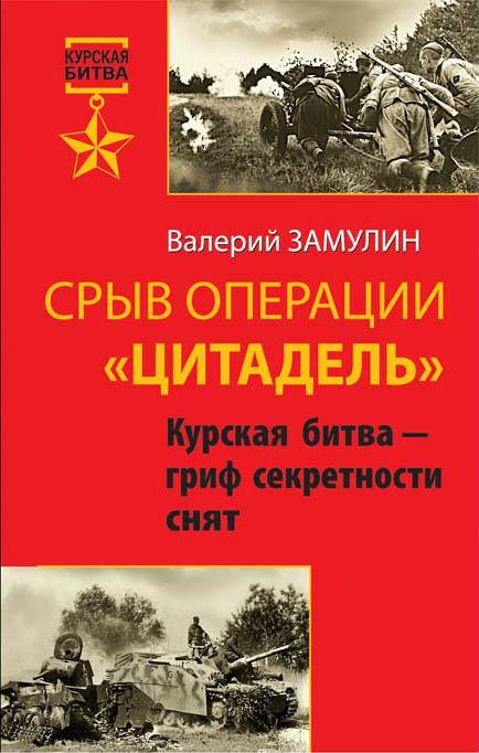 Валерий Замулин - Срыв операции «Цитадель». Курская битва – гриф секретности снят обложка книги