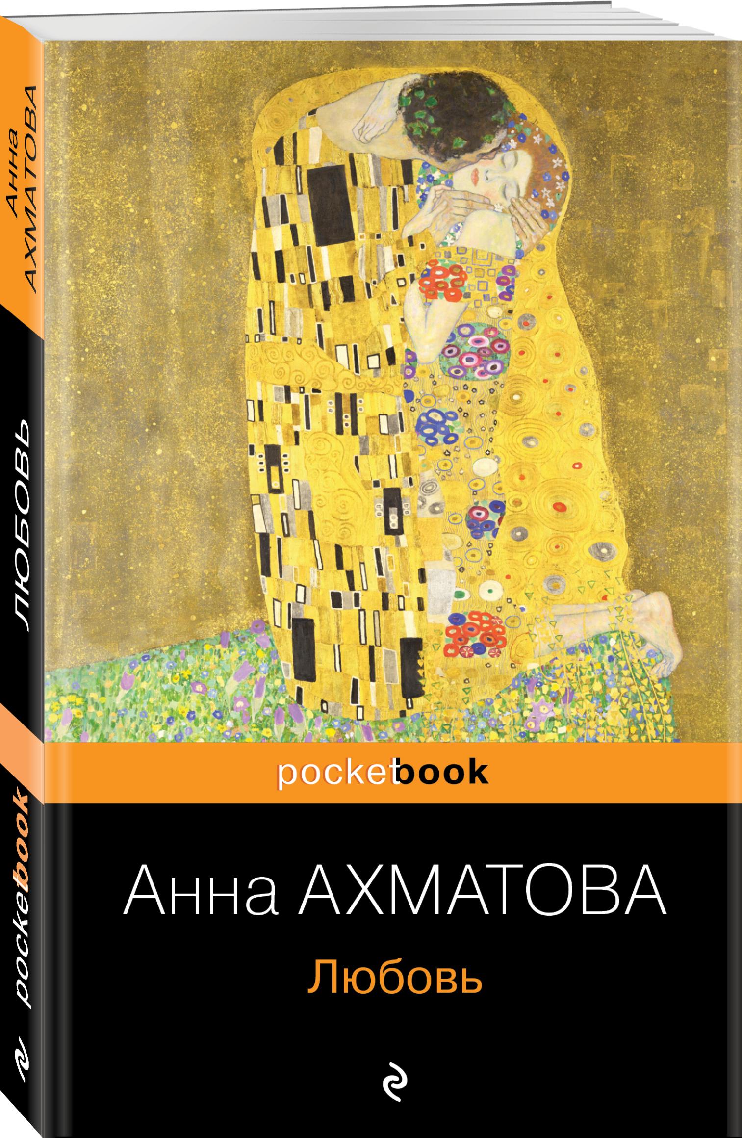 Ахматова А.А. Любовь из поэзии 20 х годов