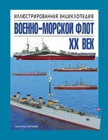 Военно-морская энциклопедия. Иллюстрированное коллекционное издание