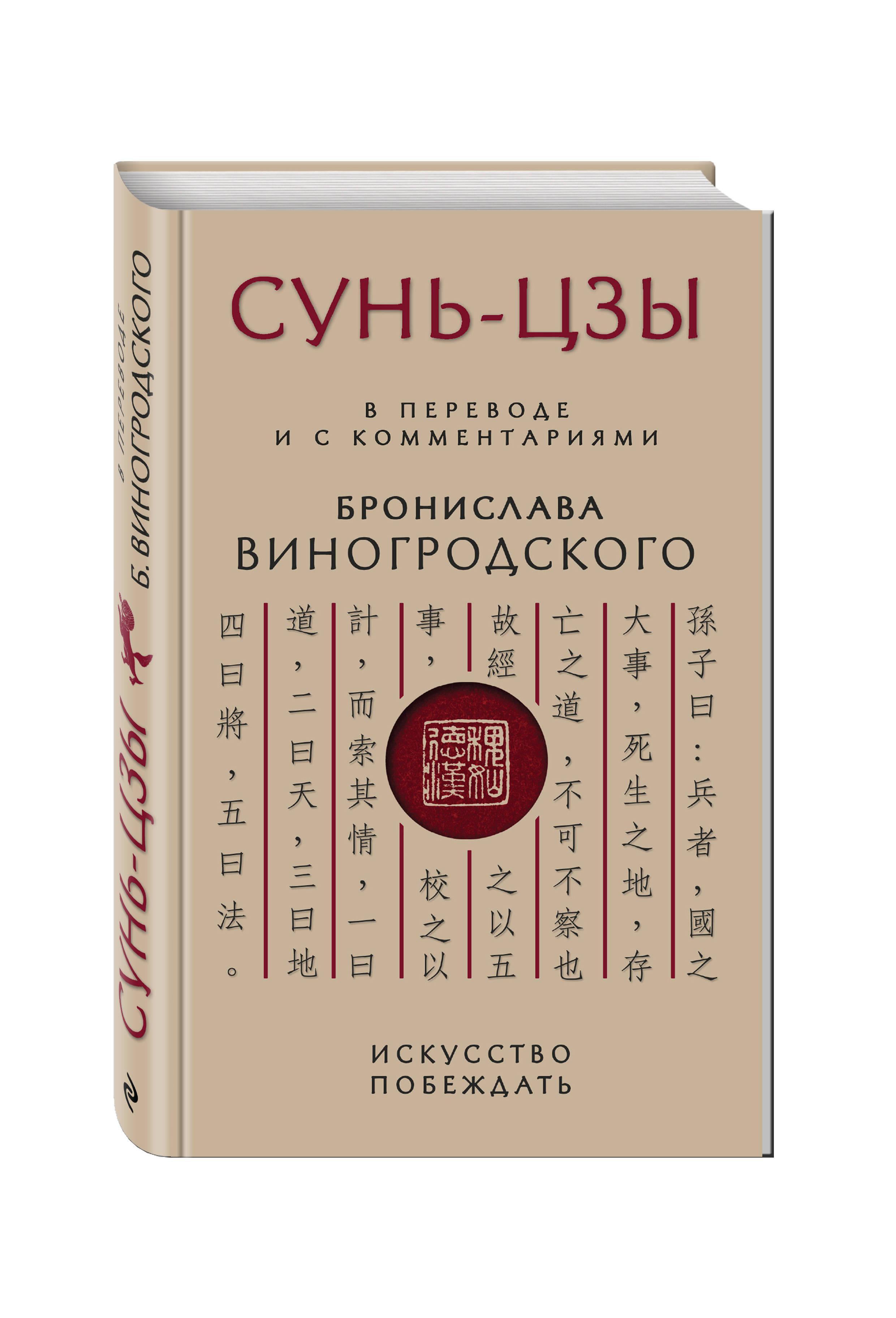 Бронислав Виногродский Сунь-Цзы. Искусство побеждать: В переводе и с комментариями Б. Виногродского
