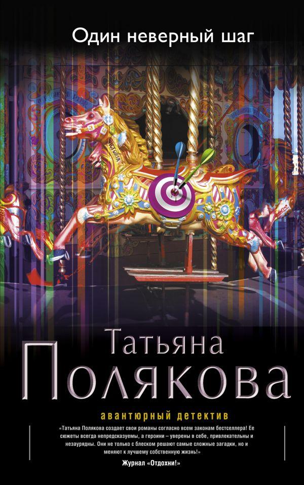 Один неверный шаг Полякова Т.В.