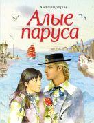 Алые паруса (ил. Ю. Николаева) (ст. изд.)