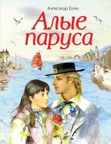 Алые паруса (ст. изд.)