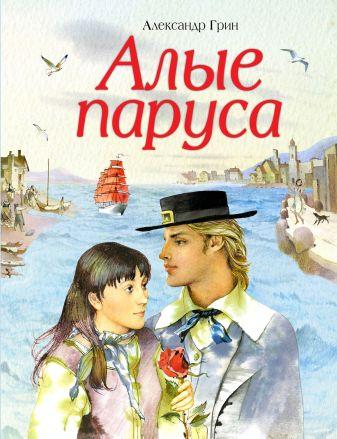 Александр Грин - Алые паруса (ст. изд.) обложка книги
