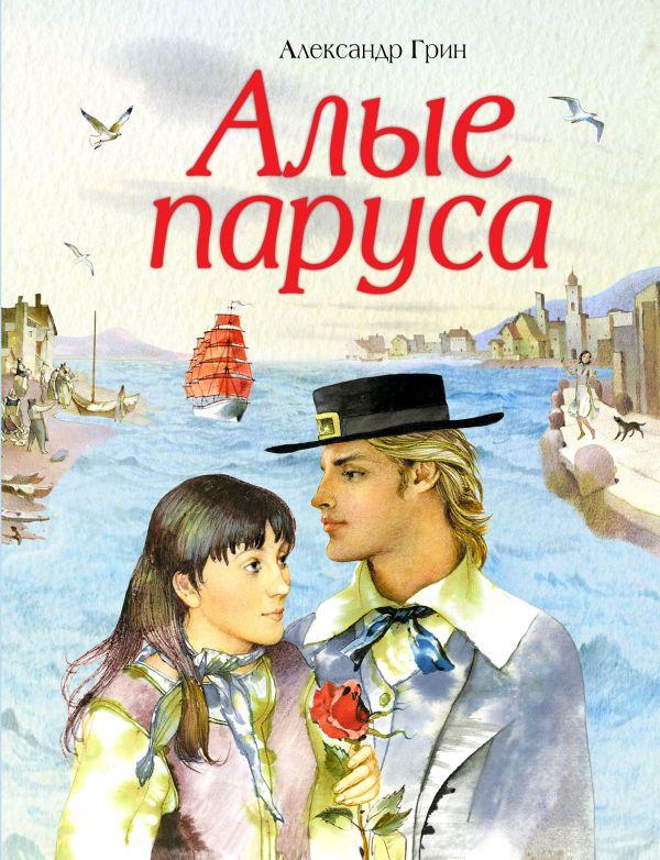 Алые паруса (ил. Ю. Николаева) (ст. изд.) Грин А.С.