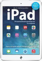 Байерсдорфер Дж.Д. - iPad. Исчерпывающее руководство. 6-е издание' обложка книги