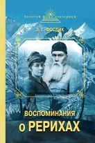 Фосдик З.Г. - Воспоминания о Рерихах' обложка книги
