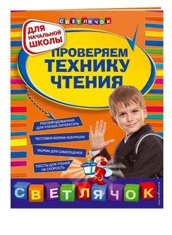 Проверяем технику чтения: для начальной школы О. В. Александрова
