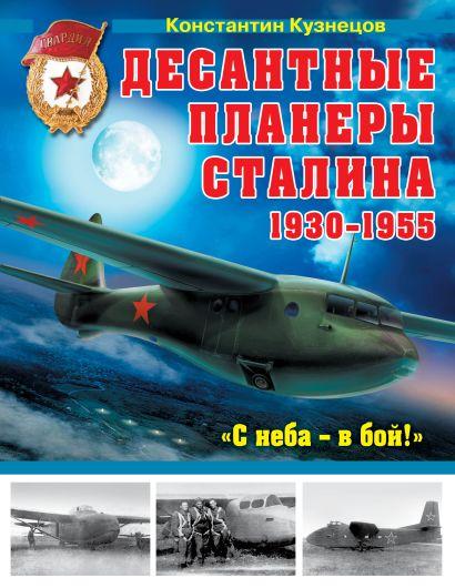 Десантные планеры Сталина 1930–1955 гг. «С неба – в бой!» - фото 1