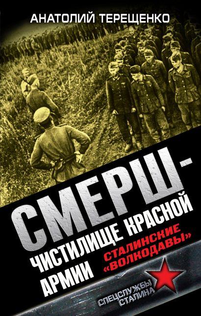 СМЕРШ – Чистилище Красной Армии. Сталинские «волкодавы» - фото 1