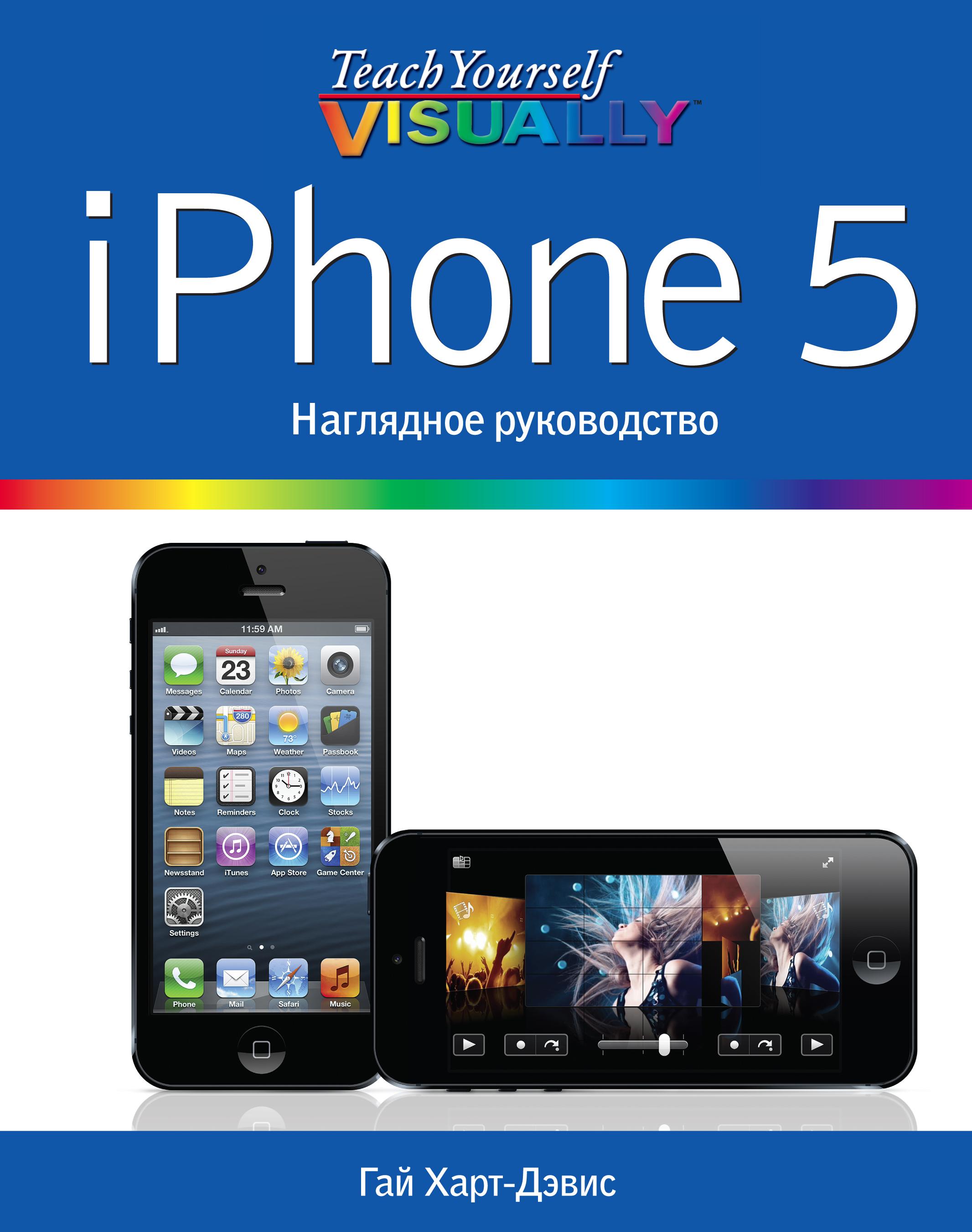 Харт-Дэвис Г. iPhone 5. Наглядное руководство