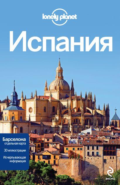 Испания, 2-е изд., испр. и доп. - фото 1