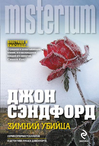 Зимний убийца - фото 1