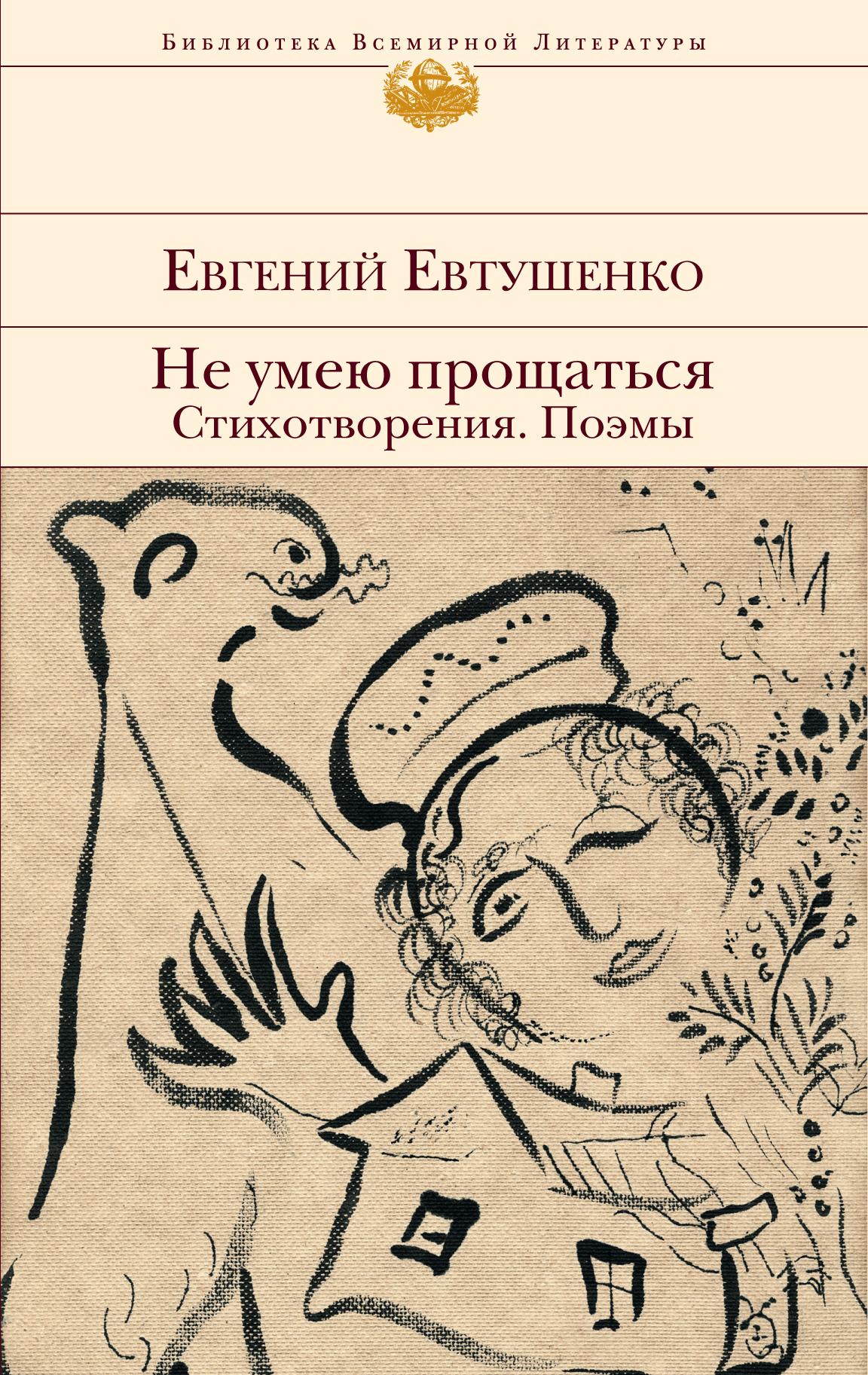 Евгений Евтушенко Не умею прощаться. Стихотворения. Поэмы евтушенко е не умею прощаться стихотворения поэмы