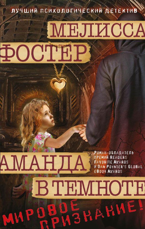 Аманда в темноте Фостер М.
