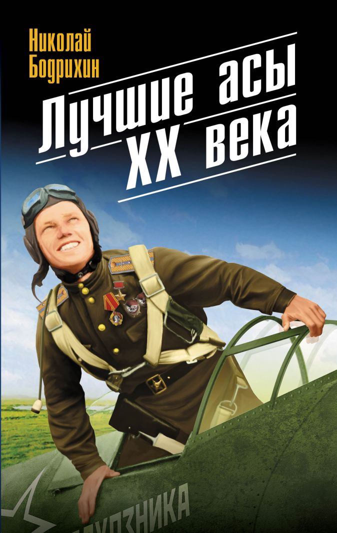 Бодрихин Н. - Лучшие асы XX века обложка книги